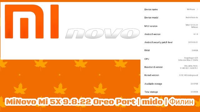 MiNovo Mi 5X 9 8 22 Oreo Port | mido | Филин