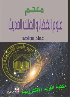 معجم علوم الفضاء والفلك الحديث pdf، كتب علم الفلك والفضاء ، المصطلحات الفلكية، كتب علم الفلك والكون والفضاء، المصطلحات الفلكية