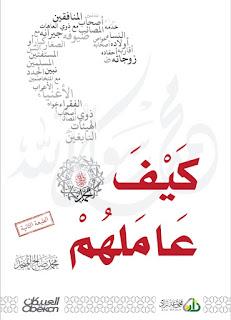 تحميل pdf كيف عاملهم صلى الله عليه وسلم archive
