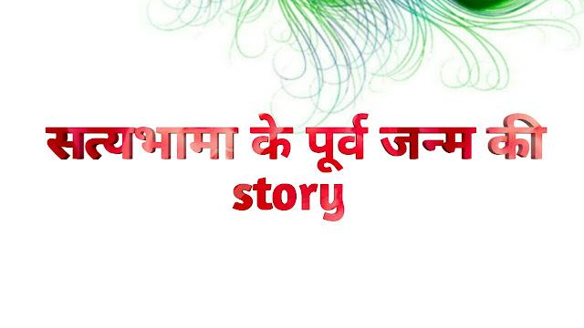 satyabhama story in hindi