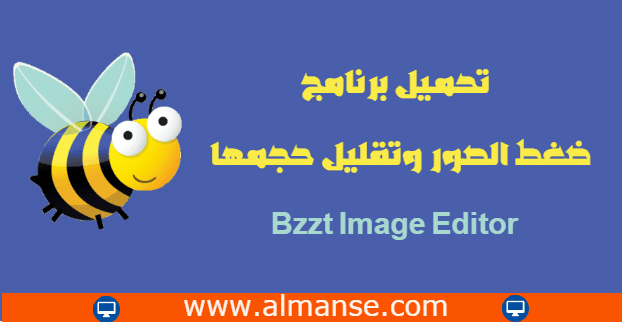 Bzzt Image Editor