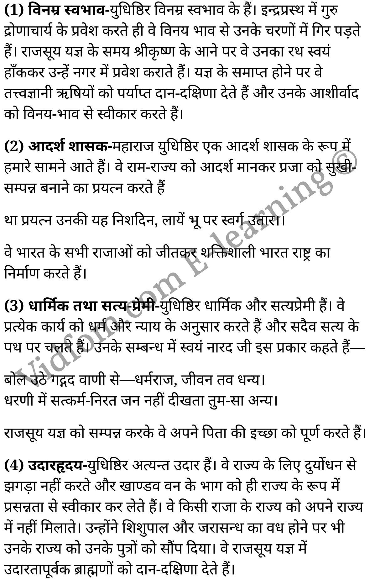कक्षा 10 हिंदी  के नोट्स  हिंदी में एनसीईआरटी समाधान,     class 10 Hindi khand kaavya Chapter 5,   class 10 Hindi khand kaavya Chapter 5 ncert solutions in Hindi,   class 10 Hindi khand kaavya Chapter 5 notes in hindi,   class 10 Hindi khand kaavya Chapter 5 question answer,   class 10 Hindi khand kaavya Chapter 5 notes,   class 10 Hindi khand kaavya Chapter 5 class 10 Hindi khand kaavya Chapter 5 in  hindi,    class 10 Hindi khand kaavya Chapter 5 important questions in  hindi,   class 10 Hindi khand kaavya Chapter 5 notes in hindi,    class 10 Hindi khand kaavya Chapter 5 test,   class 10 Hindi khand kaavya Chapter 5 pdf,   class 10 Hindi khand kaavya Chapter 5 notes pdf,   class 10 Hindi khand kaavya Chapter 5 exercise solutions,   class 10 Hindi khand kaavya Chapter 5 notes study rankers,   class 10 Hindi khand kaavya Chapter 5 notes,    class 10 Hindi khand kaavya Chapter 5  class 10  notes pdf,   class 10 Hindi khand kaavya Chapter 5 class 10  notes  ncert,   class 10 Hindi khand kaavya Chapter 5 class 10 pdf,   class 10 Hindi khand kaavya Chapter 5  book,   class 10 Hindi khand kaavya Chapter 5 quiz class 10  ,   कक्षा 10 अग्रपूजा,  कक्षा 10 अग्रपूजा  के नोट्स हिंदी में,  कक्षा 10 अग्रपूजा प्रश्न उत्तर,  कक्षा 10 अग्रपूजा के नोट्स,  10 कक्षा अग्रपूजा  हिंदी में, कक्षा 10 अग्रपूजा  हिंदी में,  कक्षा 10 अग्रपूजा  महत्वपूर्ण प्रश्न हिंदी में, कक्षा 10 हिंदी के नोट्स  हिंदी में, अग्रपूजा हिंदी में कक्षा 10 नोट्स pdf,    अग्रपूजा हिंदी में  कक्षा 10 नोट्स 2021 ncert,   अग्रपूजा हिंदी  कक्षा 10 pdf,   अग्रपूजा हिंदी में  पुस्तक,   अग्रपूजा हिंदी में की बुक,   अग्रपूजा हिंदी में  प्रश्नोत्तरी class 10 ,  10   वीं अग्रपूजा  पुस्तक up board,   बिहार बोर्ड 10  पुस्तक वीं अग्रपूजा नोट्स,    अग्रपूजा  कक्षा 10 नोट्स 2021 ncert,   अग्रपूजा  कक्षा 10 pdf,   अग्रपूजा  पुस्तक,   अग्रपूजा की बुक,   अग्रपूजा प्रश्नोत्तरी class 10,   10  th class 10 Hindi khand kaavya Chapter 5  book up board,   up board 10  th class 10 Hindi khand kaavya Chapter 5 notes,  class 10 Hindi,   cla