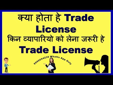 TRADE LICENSE IN INDIA