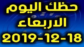 حظك اليوم الاربعاء 18-12-2019 -Daily Horoscope