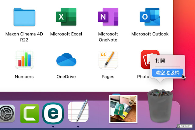 【MAC 幹大事】如何移除 Mac 用不到的 APP 應用程式 / 軟體? - 最後需要清空垃圾桶,才算順利移除程式