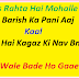 Urdu Sayari उर्दू शायरी  in Hindi