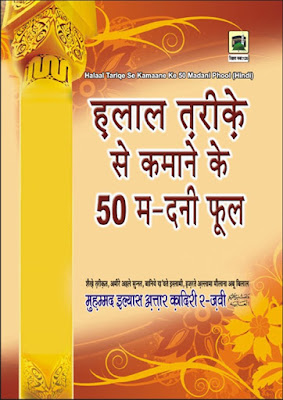Halal Tariqe se Kamany k 50 Madani Phool pdf in Hindi