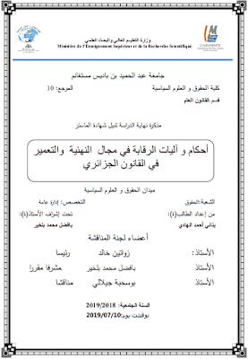 مذكرة ماستر: أحكام وآليات الرقابة في مجال التهيئة والتعمير في القانون الجزائري PDF