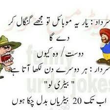 Sardar Aur Mobile Battery Urdu Joke