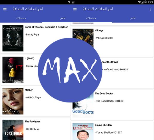 تحميل افضل تطبيق لمشاهدة الافلام المترجمة Max Slayer 2020