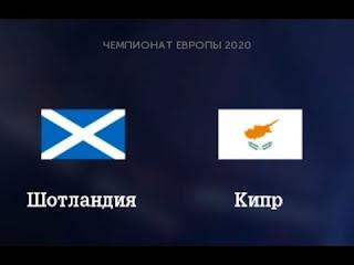 Кипр - Шотландия смотреть онлайн бесплатно 16 ноября 2019 Шотландия Кипр прямая трансляция в 17:00 МСК.