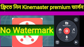 ফ্রিতে নিয়ে নিন kinemaster Premium ভার্সন | No Watermark সাথে থাকছে অনেক Feature