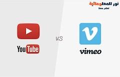 أيهما أفضل لتحميل مقاطع الفيديو للووردبريس YouTube أو Vimeo؟