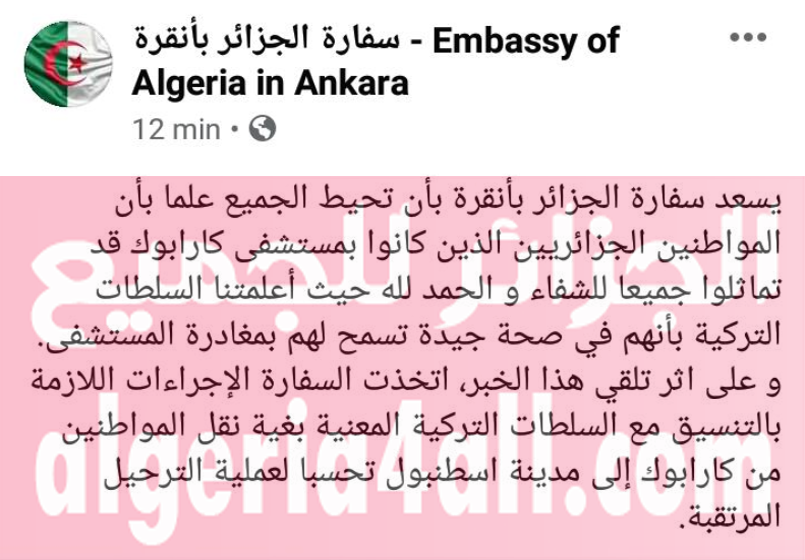 سفارة الجزائر في أنقرة