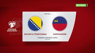 Лихтенштейн - Босния и Герцеговина смотреть онлайн бесплатно 18 ноября 2019 прямая трансляция в 22:45 МСК.