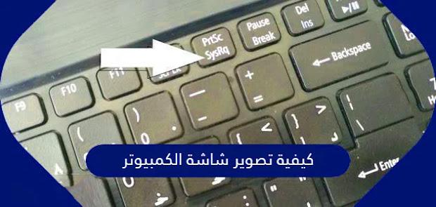 كيفية أخذ لقطة لشاشة الكمبيوتر سكرين شوت