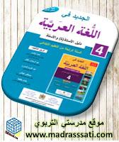 دليل الجديد في اللغة العربية - المستوى الرابع