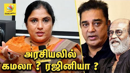 Sri Priya's opinion about Kamal – Rajini politics