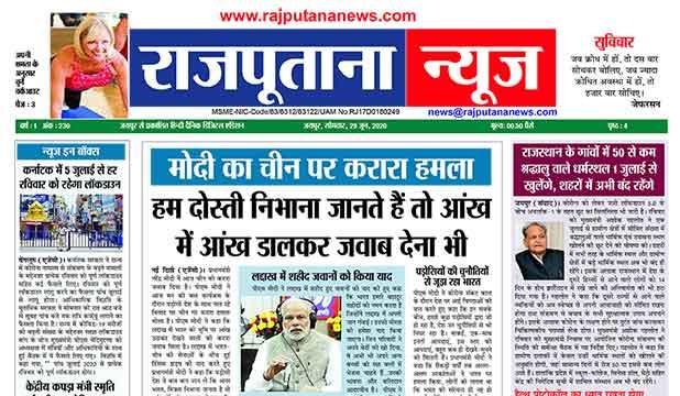 राजपूताना न्यूज़ ई पेपर 29 जून 2020 राजस्थान डिजिटल एडिशन