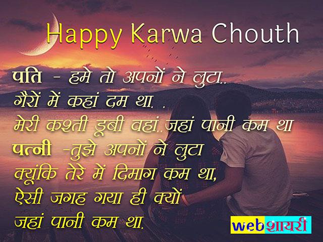 happy karwa chouth