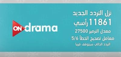 التردد الجديد لقناة on drama