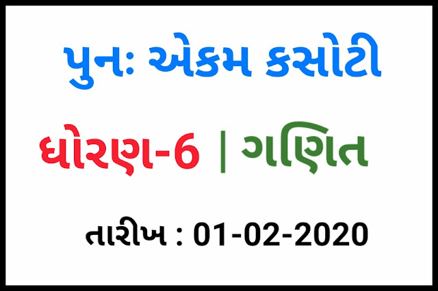 STD 6 Maths Punah Kasoti (Re-Test) for Unit Test Date 01/02/2020   Punah Ekam Kasoti Paper for std 3 to 8