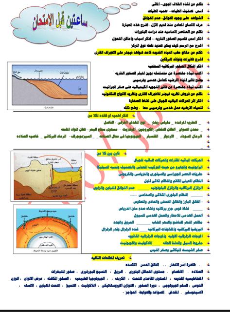 مراجعة جيولوجيا 3ث