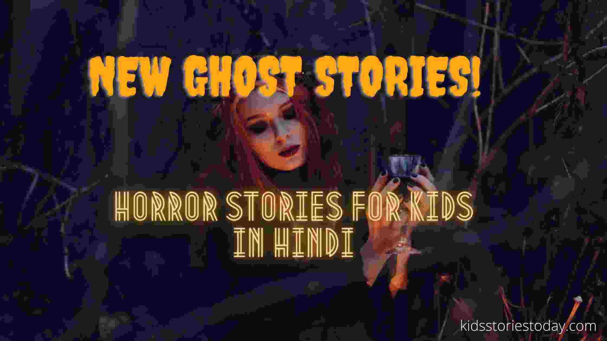 Horror Stories For Kids In Hindi || New Ghost Stories