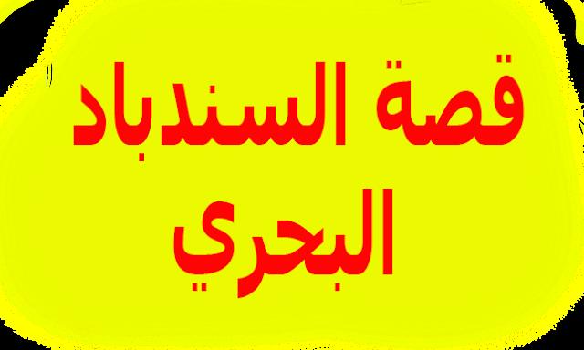 قصة السندباد البحري للأطفال بالعربية