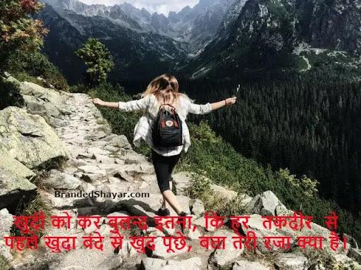 Motivational shayari in hindi pdf download