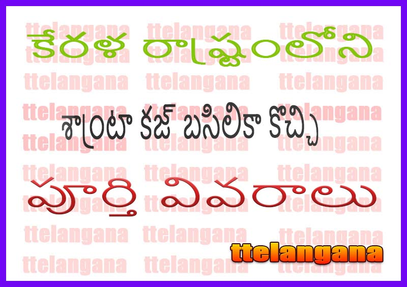 కొచ్చిలోని శాంటా క్రజ్ బసిలికా  పూర్తి వివరాలు