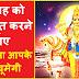 Shukra Grah Ko Majboot Karne Ke Upay in Hindi - अगर कुंडली में शुक्र ग्रह कमजोर है तो करें यह उपाय, सफलता आपके कदम चूमेगी | Shukra Grah Ke Upay