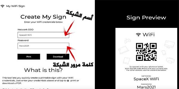 my wifi sign , كود QR للإنترنت , كود QR للواي فاي , كود QR  واي فاي