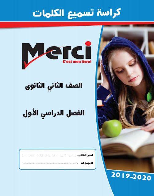 كراسة تسميع كتاب Merci اللغة الفرنسية للصف الثاني الثانوي