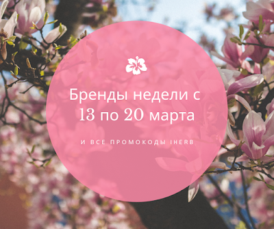 промокод айхерб март