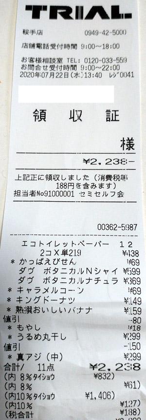 TRIAL トライアル 鞍手店 2020/7/22 のレシート