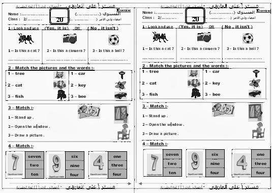 امتحان نصف الترم الاول فى اللغة الانجليزية للصف الثانى الابتدائى المنهاج المصري 417.jpg