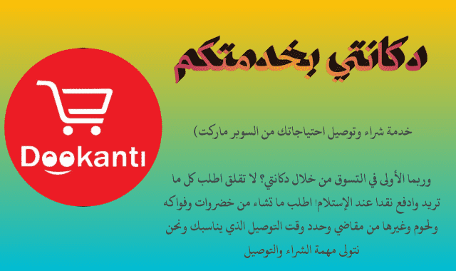 Download the fastest dacani app in Oman and shop online