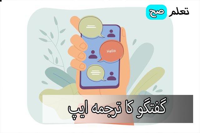 ترجمہ ایپ جو زبان سیکھنے والے ہر فرد کے فون میں ہونی چاہئے