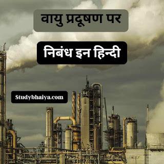 वायु प्रदूषण पर निबंध इन हिंदी