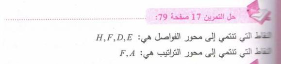حل تمرين 17 صفحة 79 رياضيات