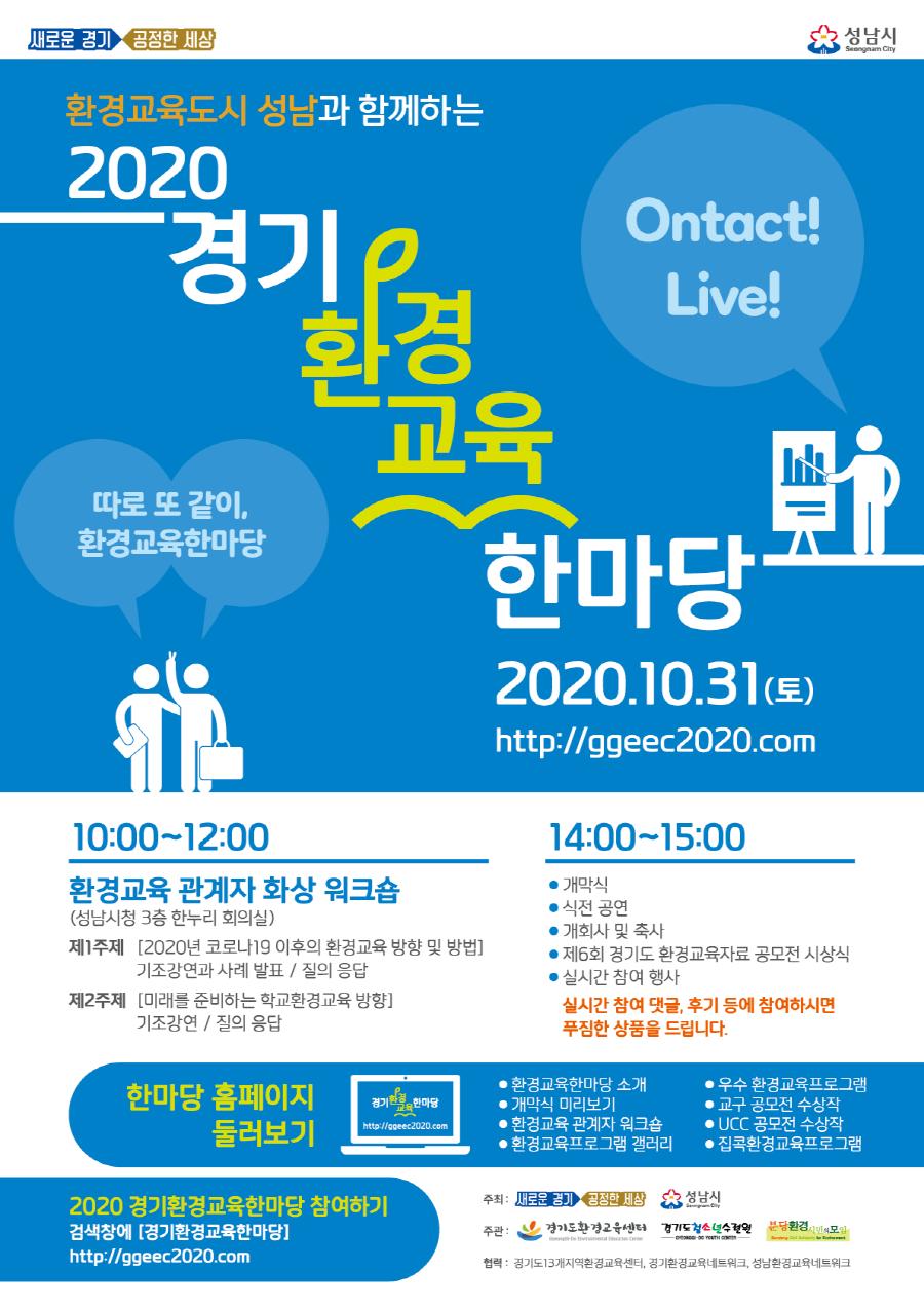 '2020 경기환경교육 한마당' 10월31일 개최