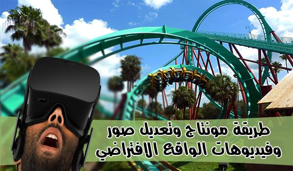 شرح تطبيق Veer Editor لتعديل علي فيديوهات الواقع الافتراضي