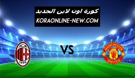 مشاهدة مباراة مانشستر يونايتد وميلان بث مباشر اليوم 11-3-2021 الدوري الأوروبي