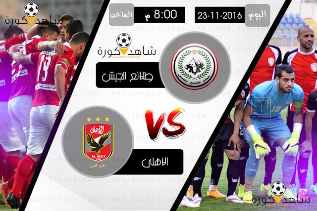 نتيجة مباراة الأهلي وطلائع الجيش اليوم بتاريخ 23-11-2016 الدوري المصري