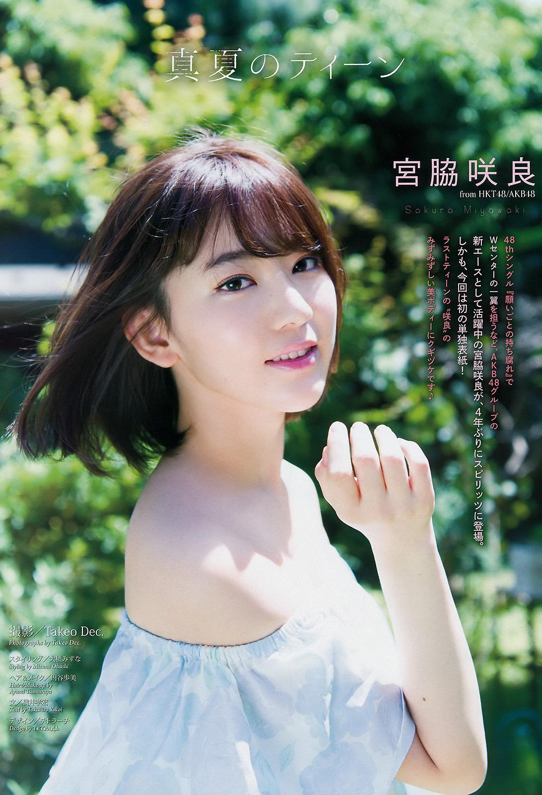 Miyawaki Sakura 宮脇咲良 HKT48, Big Comic Spirits 2017.07.17 No.31 (週刊スピリッツ 2017年31号)