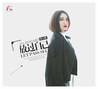 [Album] 放過自己 / Let Pass Self - 莊心妍 Ada