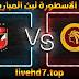 مشاهدة مباراة الاهلي وسيراميكا بث مباشر الاسطورة لبث المباريات بتاريخ 08-01-2021 في الدوري المصري