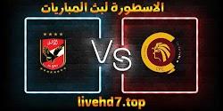 نتيجة مباراة الاهلي وسيراميكا بث مباشر الاسطورة لبث المباريات بتاريخ 08-01-2021 في الدوري المصري
