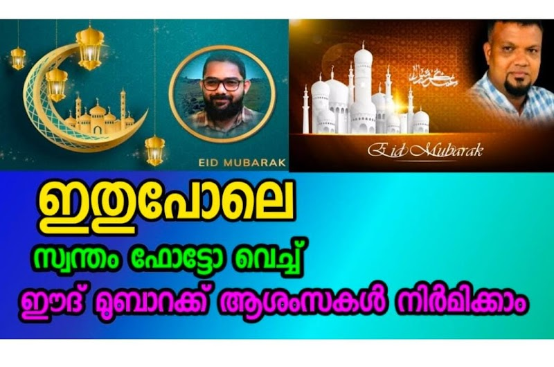 Eid Mubarak Photo Frame Android & iOS App